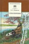 Купить книгу Некрасов Николай Алексеевич - Стихотворения.