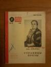 Купить книгу Ахматова А. А. - Страницы прозы