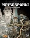 Купить книгу Ходоровски, Алехандр - Метабароны