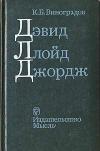 Купить книгу Виноградов, К.Б. - Дэвид Ллойд Джордж