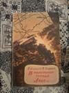 Купить книгу Ампилов В. А.; Смирнов В. В. - В маленьком городе Лиде