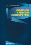 Купить книгу Сидельникова, Ленмара - Теория экономического анализа