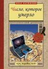 купить книгу Матюшкин - Число, которое умерло
