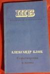 Александр Блок - Стихотворения и поэмы