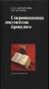 Купить книгу Автократова, М. И.; Буганов, В. И. - Сокровищница документов прошлого