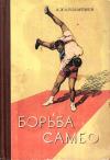 Купить книгу А. А. Харлампиев - Борьба самбо
