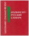 Купить книгу Добровольская, Ю.А. - Краткий итальянско-русский словарь