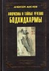 Купить книгу А. А. Маслов - Афоризмы и тайные речения Бодхидхармы