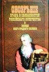 Купить книгу  - Обозрение прав и обязанностей российского купечества и вообще всего среднего сословия