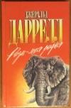Купить книгу Даррелл, Джеральд - Рози - моя родня. Филе из палтуса