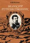 Купить книгу Козлов, И. В. - Великий путешественник