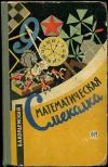 Купить книгу Кордемский, Б. - Математическая смекалка