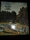 Купить книгу А. П. Вергунов, В. А. Горохов - Русские сады и парки