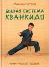 Купить книгу М. Н. Петров - Боевая система Кванкидо: Практическое пособие