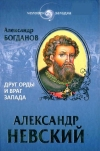 Андрей Богданов - Александр Невский. Друг Орды и враг Запада.