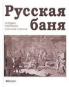 Купить книгу Евгений Бугров - Русская баня: история, традиции, полезные советы