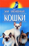 Ничипорович, Т. Г. - Эти забавные кошки