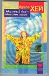 Купить книгу Хей Л. Л. - Здоровый дух - здоровое тело.
