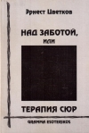 Купить книгу Эрнест Цветков - Над заботой, или Терапия Сюр