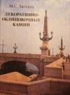 Купить книгу Зискинд, М.С. - Декоративно-облицовочные камни