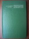 Купить книгу Гаммерман А. Ф. Гром И. И - Дикорастущие лекарственные растения СССР
