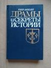 Купить книгу Амбелен Р. - Драмы и секреты истории 1306-1643