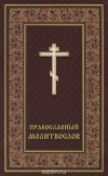 Получить бесплатно книгу Сборник молитв - Православный молитвослов