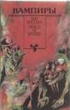 Купить книгу Реймонт В., Олшеври Б. - Вампиры. Сборник