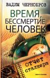 Купить книгу В. А. Чернобров - Время, бессмертие, человек. Отчет сталкера