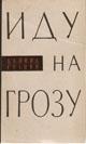 купить книгу Гранин, Д. - Иду на грозу