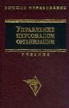 Купить книгу Кибанов, А. Я. - Управление персоналом организации. Учебник