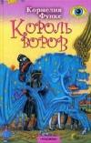 купить книгу Корнелия Функе - Король воров
