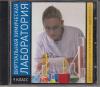 Купить книгу [автор не указан] - Виртуальная химическая лаборатория. 9 класс