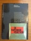 Купить книгу Ганчовский Неделчо - За тюремной решеткой