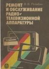 Купить книгу Полибин В. В. - Ремонт и обслуживание радио - телевизионной аппаратуры. Практическое пособие.