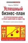 Купить книгу Пейли, Н. - Успешный бизнес-план: От стратегических целей к плану действий на один год