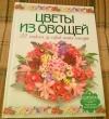 Купить книгу М. Е Кузнецова - ЦВЕТЫ ИЗ ОВОЩЕЙ