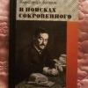 Купить книгу Брагин А. М. - В поисках сокровенного