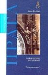 Купить книгу Джон Бэнвилл - Прага. Магические зарисовки