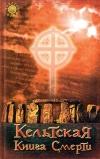 Купить книгу Филида Аннам-Аире - Кельтская книга смерти