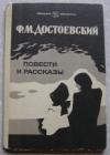 Купить книгу Достоевский - Повести и рассказы