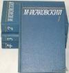 Купить книгу Исаковский М. - Собрание сочинений в 5 томах