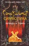 Купить книгу Ричард Найт, Томас Райт - Сексуальная символика. Легенды и тайны