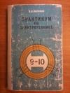 Купить книгу Поляков В. А. - Практикум по электротехнике. Учебное пособие для учащихся 9 - 10 классов