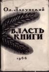 Купить книгу Ласунский, О.Г. - Власть книги