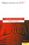 Купить книгу Татьяна де Росней - Ключ Сары