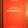 Купить книгу Кузнецов Ю. В. - Проблемы теории и практики менеджмента