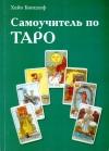 Купить книгу Хайо Банцхаф - Самоучитель по Таро
