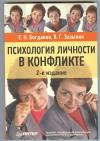 Богданов Е. Н. Зазыкин В. Г. - Психология личности в конфликте: Учебное пособие. Изд. 2-е