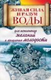 Купить книгу А. Линберг - Живая сила и разум воды для исполнения желаний и продления молодости